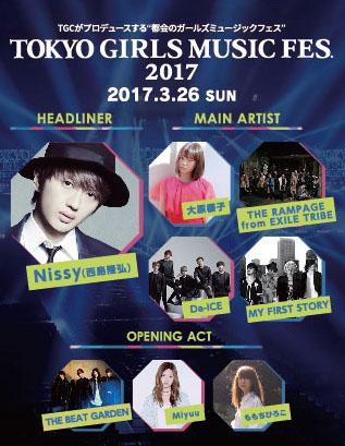 TOKYO GIRLS MUSIC FES2017
