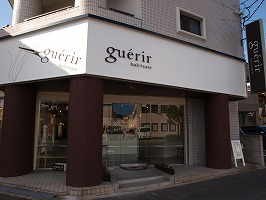 guerir hair+care 府中店