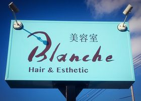 Hair&Esthe 美容室 Blanche